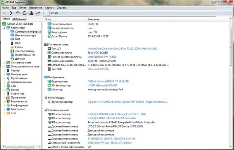 "Моноблок Sony 19"" 2 х 2,0 Ггц, 2 Гб, 250 Гб, ТВ тюнер, вэбкам. - Фото 3"