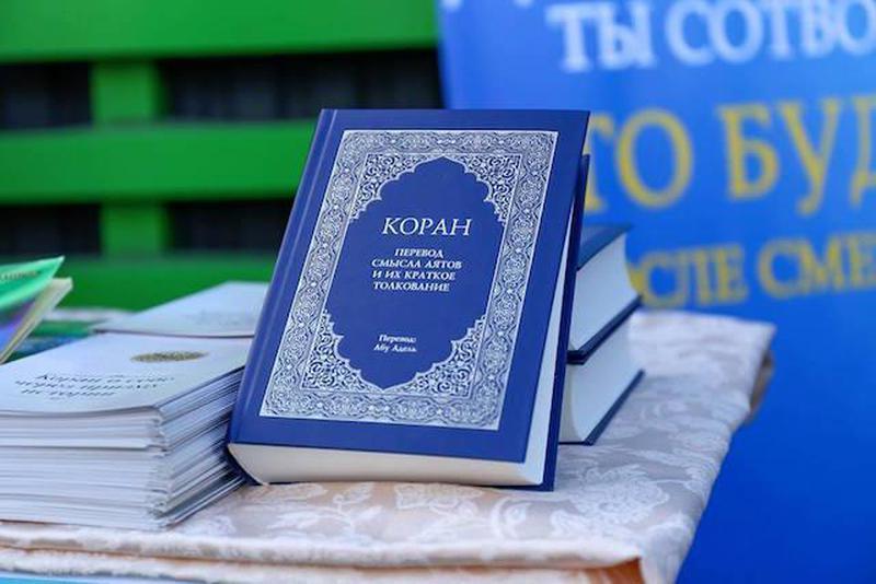 Коран на русском, бесплатно (Перевод Абу Адель)