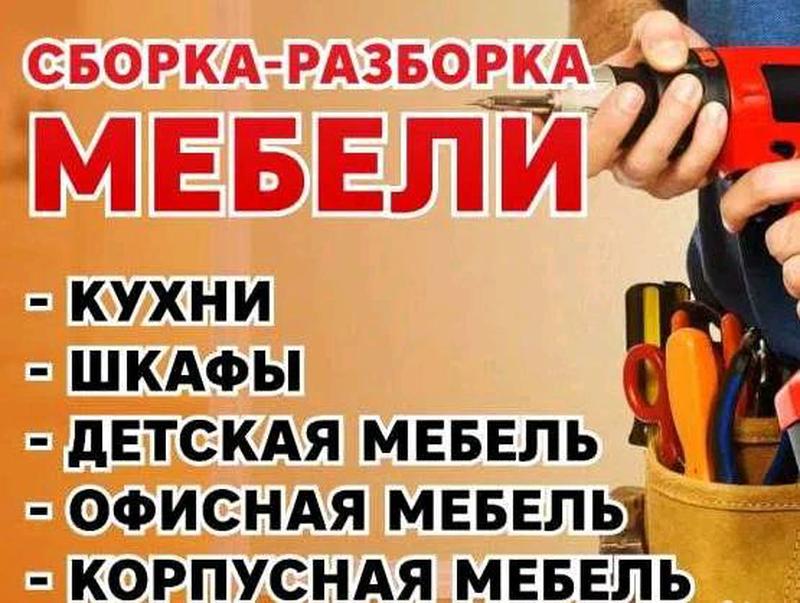 Сборка-разборка мебели услуги грузчиков