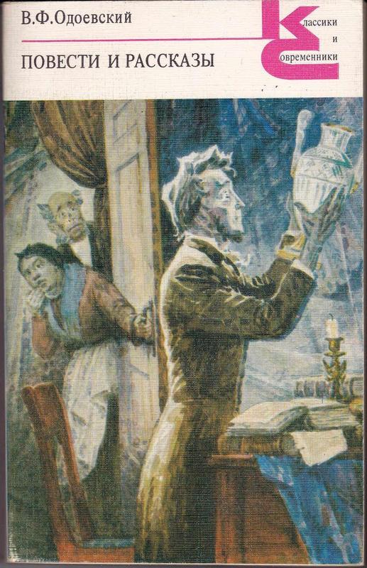 В.Одоевский. Повести и рассказы