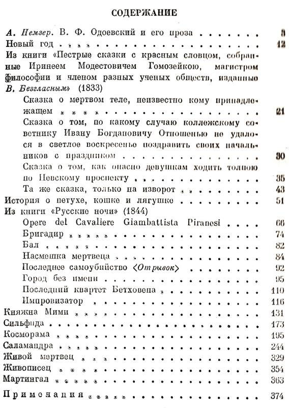 В.Одоевский. Повести и рассказы - Фото 2