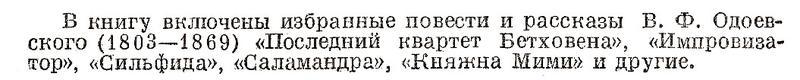 В.Одоевский. Повести и рассказы - Фото 3
