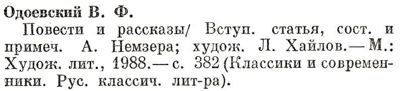 В.Одоевский. Повести и рассказы - Фото 4