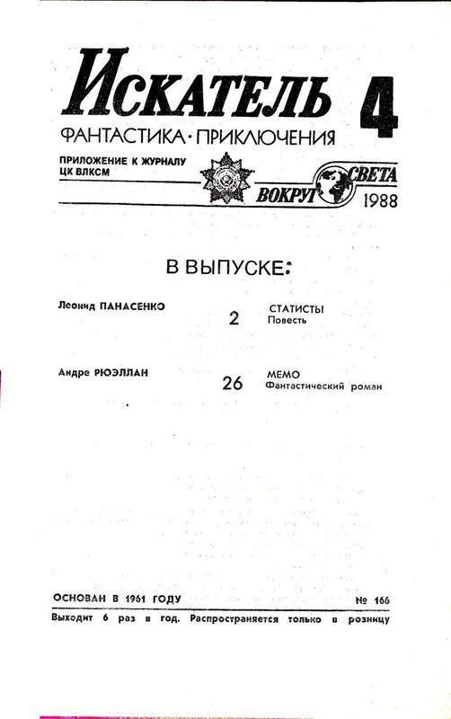 Журнал Искатель №4 за 1988 год - Фото 2
