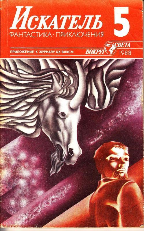 Журнал Искатель №5 за 1988 год