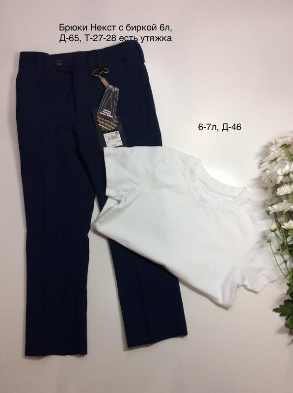 Брюки с биркой некст next , белая футболка 6-7 лет, цена за брюки
