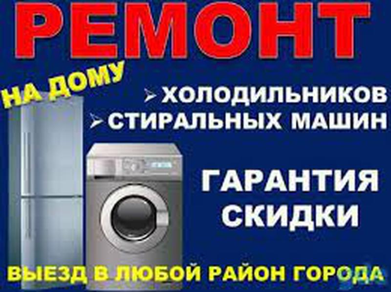 Ремонт бытовой техники: стиральных машин, холодильников,Микроволн