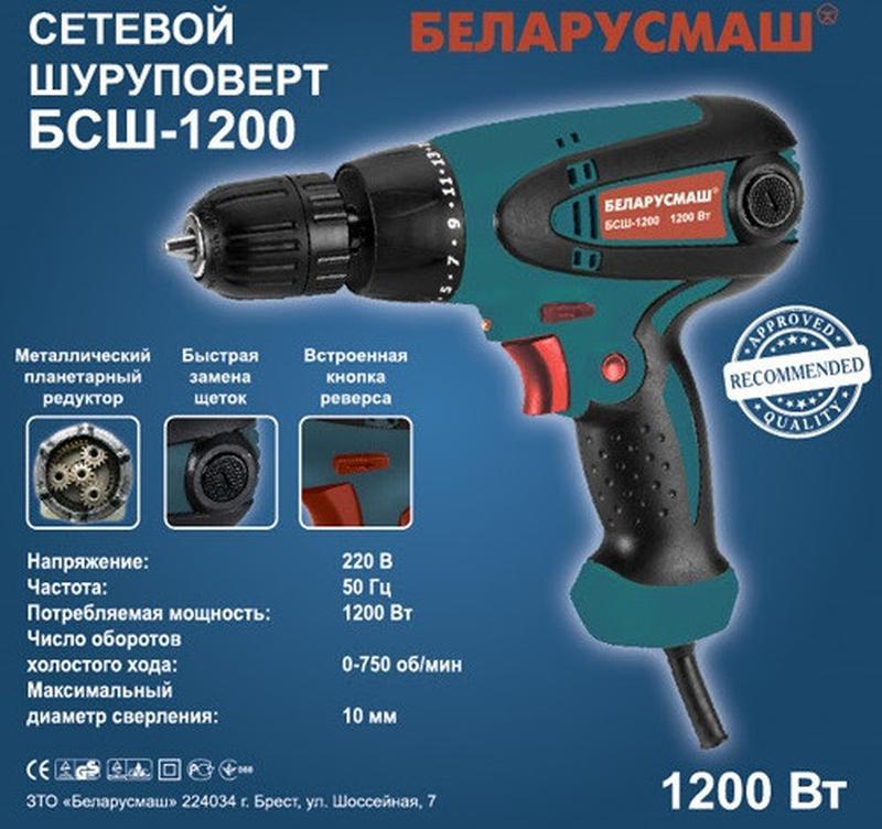 Сетевой шуруповерт Беларусмаш БСШ-1200 (1200 Вт, 10 мм, 750 об...