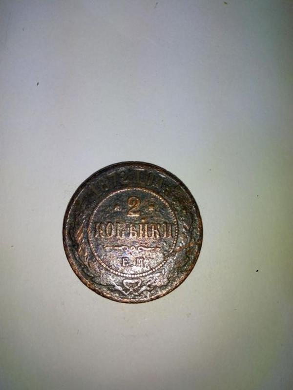 2копейки1872 года Монета