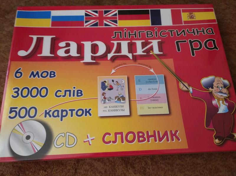 Ларди игра по изучению языка