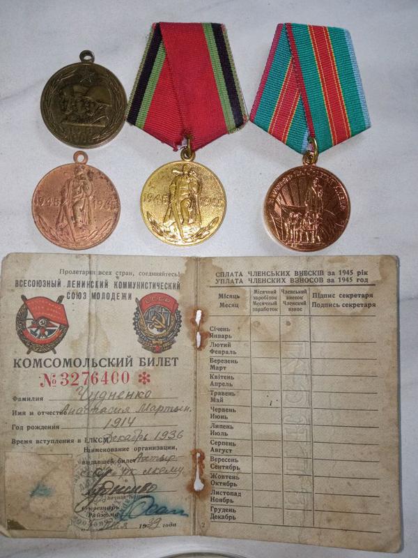 Медали награды комсомольский билет