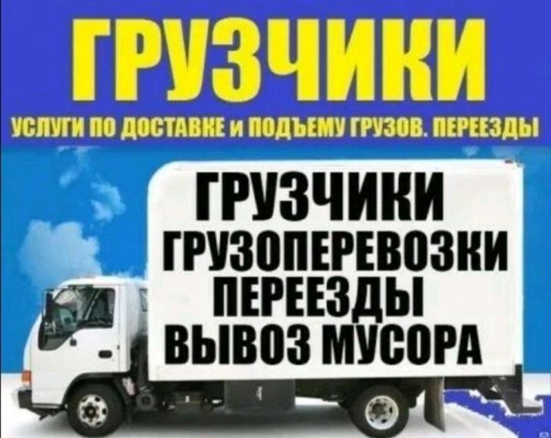 Грузоперевозки переезды грузчики вывоз строй мусора хлама,мебель