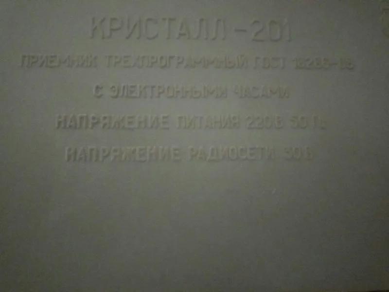 Радиоприёмник с часами Кристалл-201 - Фото 5