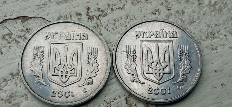 2 копейки 2001 года Украина