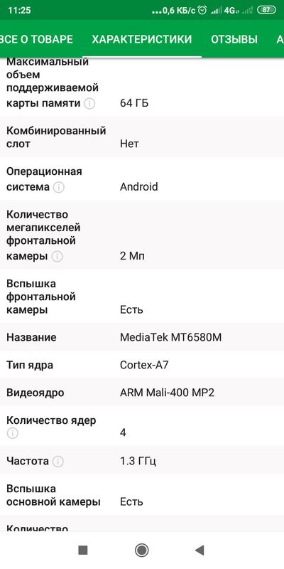 Мобільний телефон TP LInk c5 - Фото 4