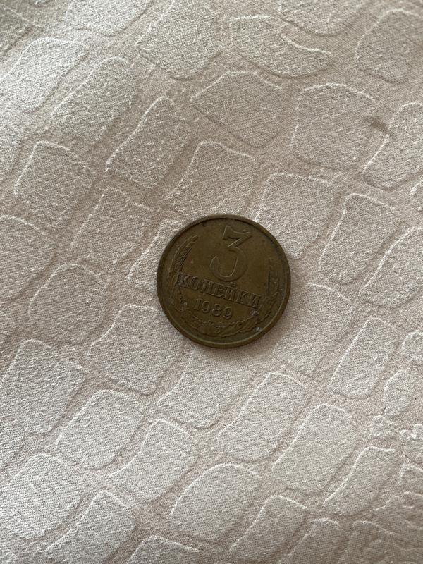 Монета СССР 3 коп 1989 г
