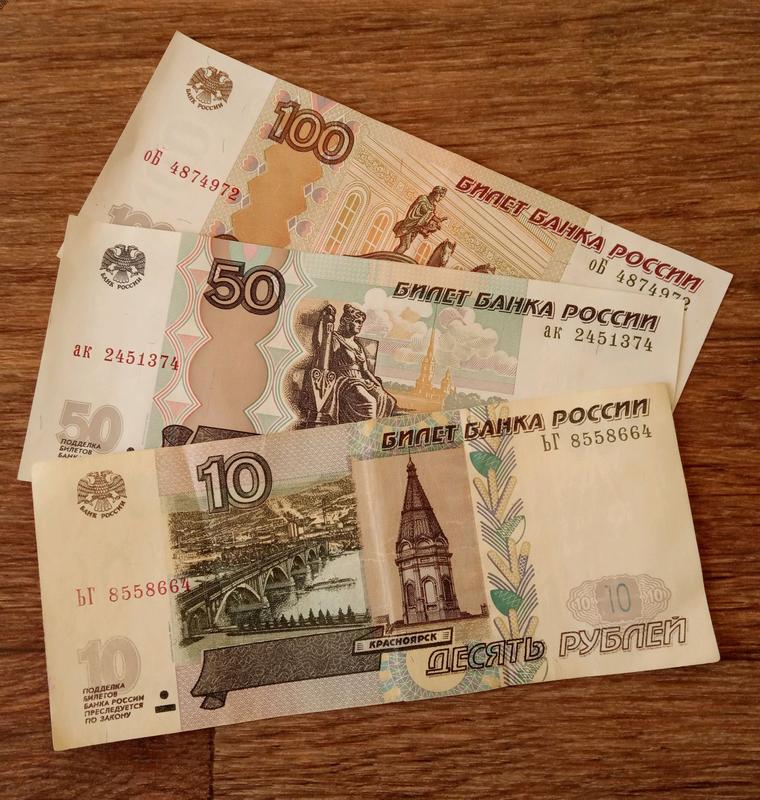 Банкноты 10; 50; 100 рублей 1997 года