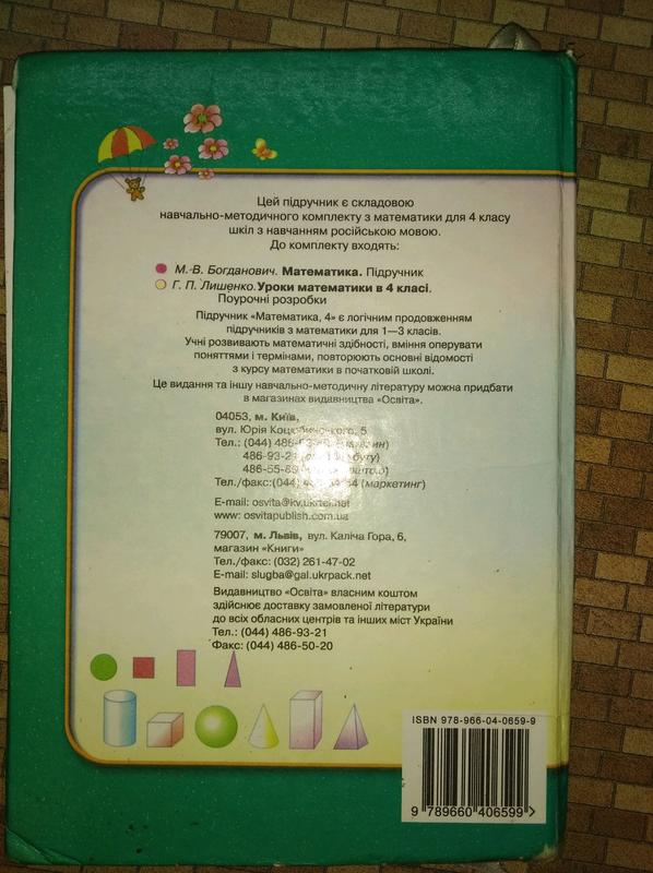 Книга по математике 4 класс - Фото 2