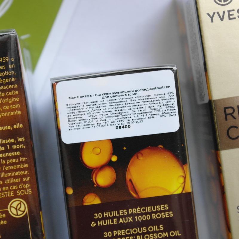 Питательный-хайлайтер для лица riche creme-yves rocher-ив роше... - Фото 2