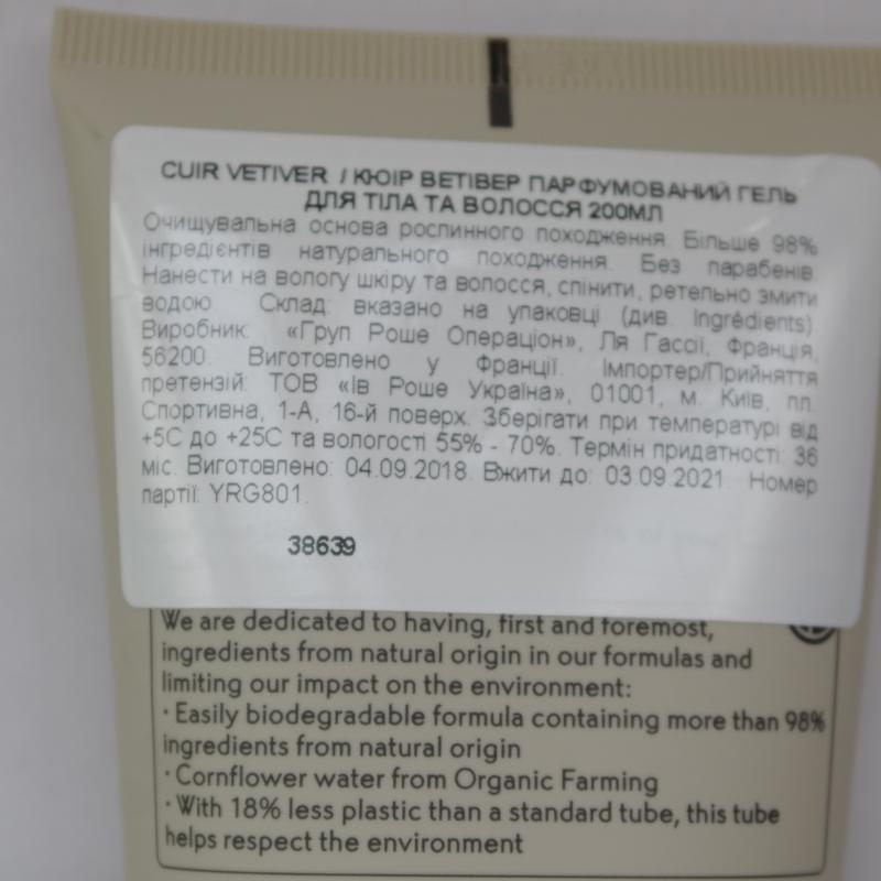 Набор cuir vetiver (гель+туалетная вода 100 мл)yves rocher ив рош - Фото 2