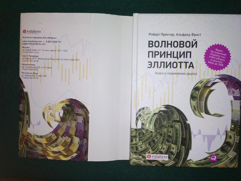 """Книга """"Волновой принцип Эллиотта. Ключ к пониманию рынка"""" - Фото 2"""