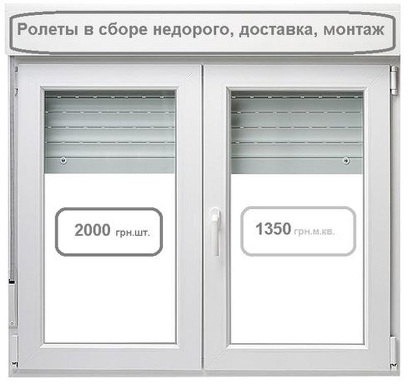 Роллеты Жалюзи & Окна Балконы Двери - Фото 3