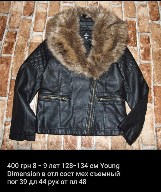 Куртка девочке кажаная косуха с мехом 8 - 9 лет - Фото 7