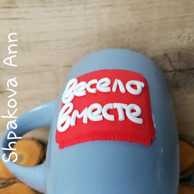 Чашка с декором ВЕСЕЛО ВМЕСТЕ подарочная кружка объемная надпись - Фото 3