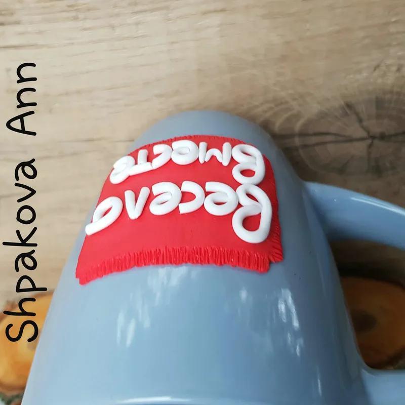 Чашка с декором ВЕСЕЛО ВМЕСТЕ подарочная кружка объемная надпись - Фото 4