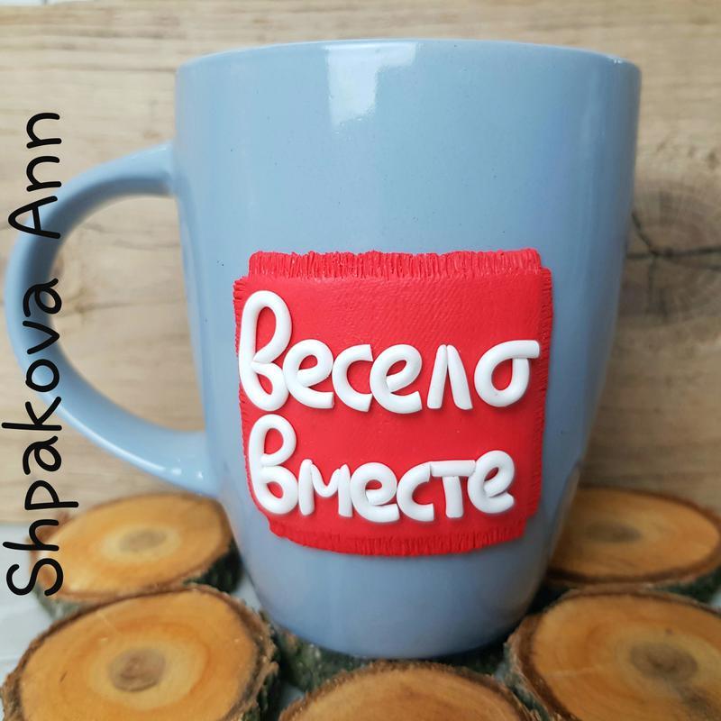 Чашка с декором ВЕСЕЛО ВМЕСТЕ подарочная кружка объемная надпись