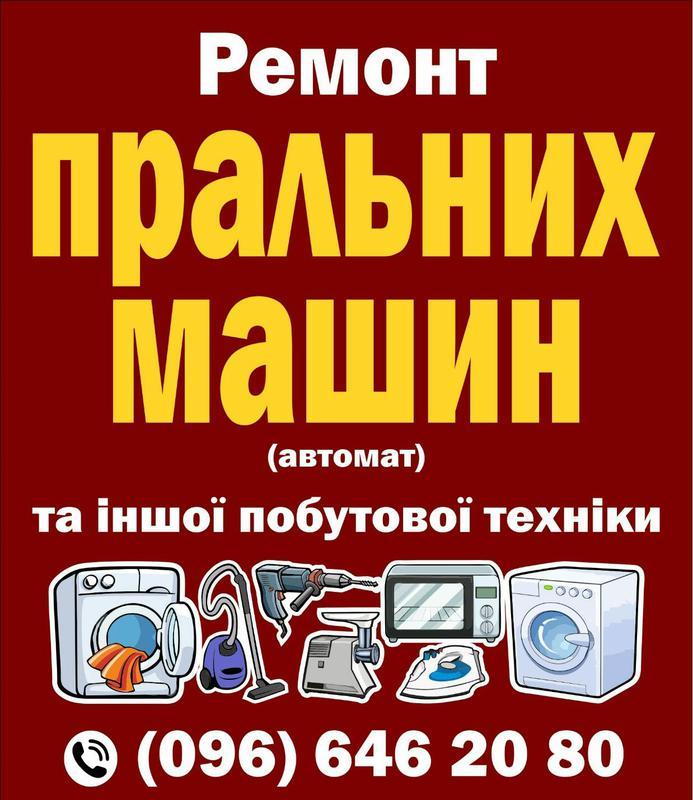 Ремонт стиральных машин автомат доступные цены