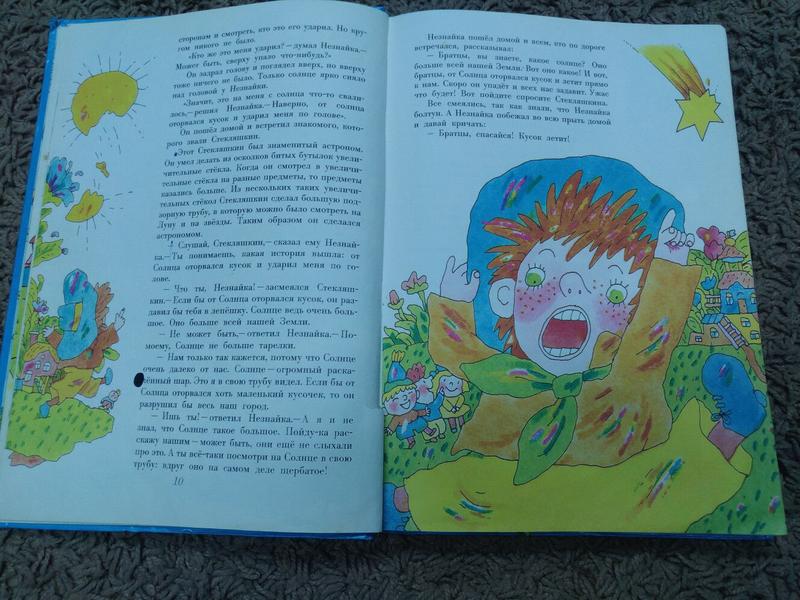 Приключения Незнайки и его друзей Носов Дмитрюк сказка книга книж - Фото 8