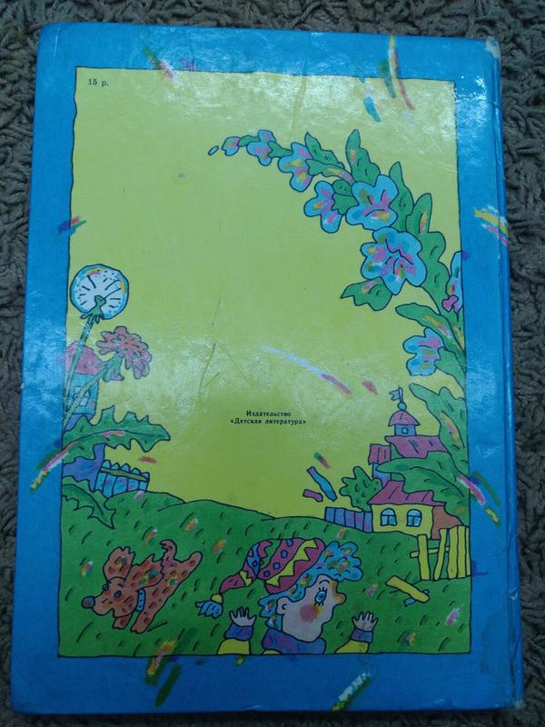 Приключения Незнайки и его друзей Носов Дмитрюк сказка книга книж - Фото 2