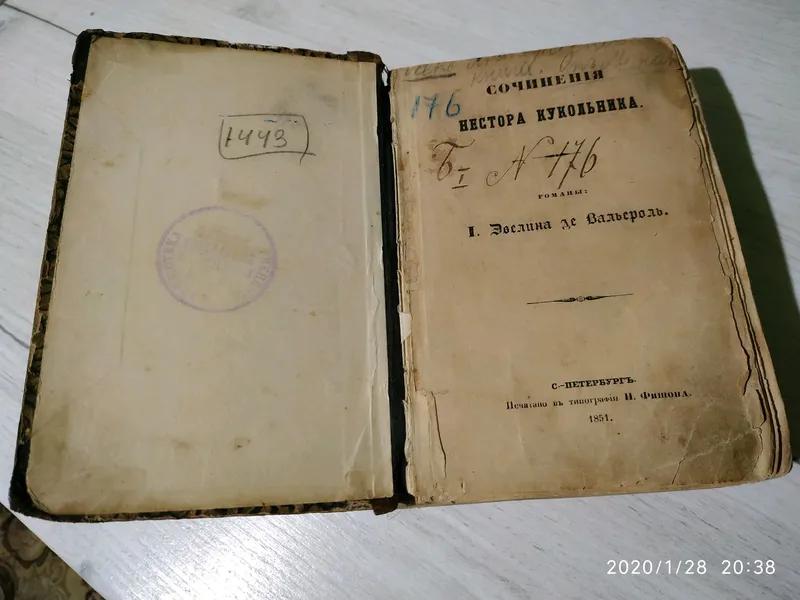 Книга 1851 года - Фото 2