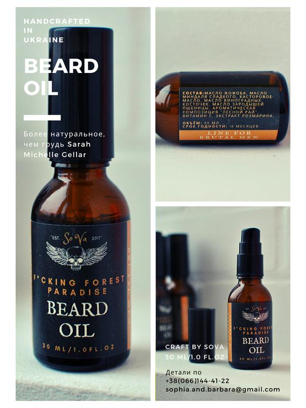 Натуральное масло для бороды SOVA Beard Oil - Фото 2