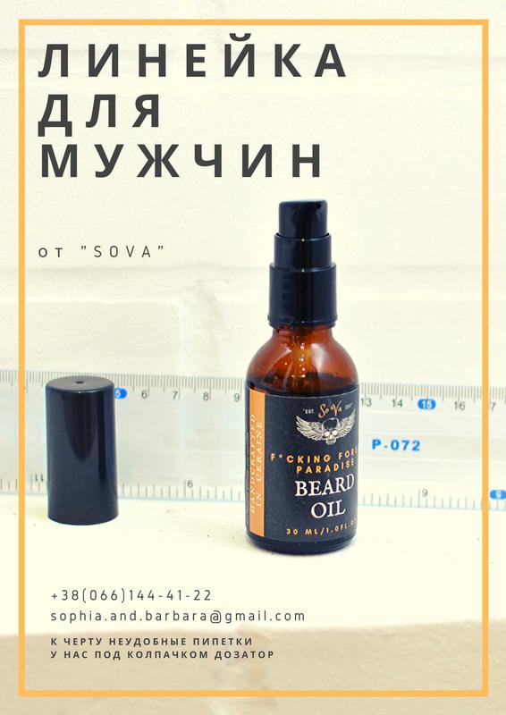 Натуральное масло для бороды SOVA Beard Oil - Фото 3