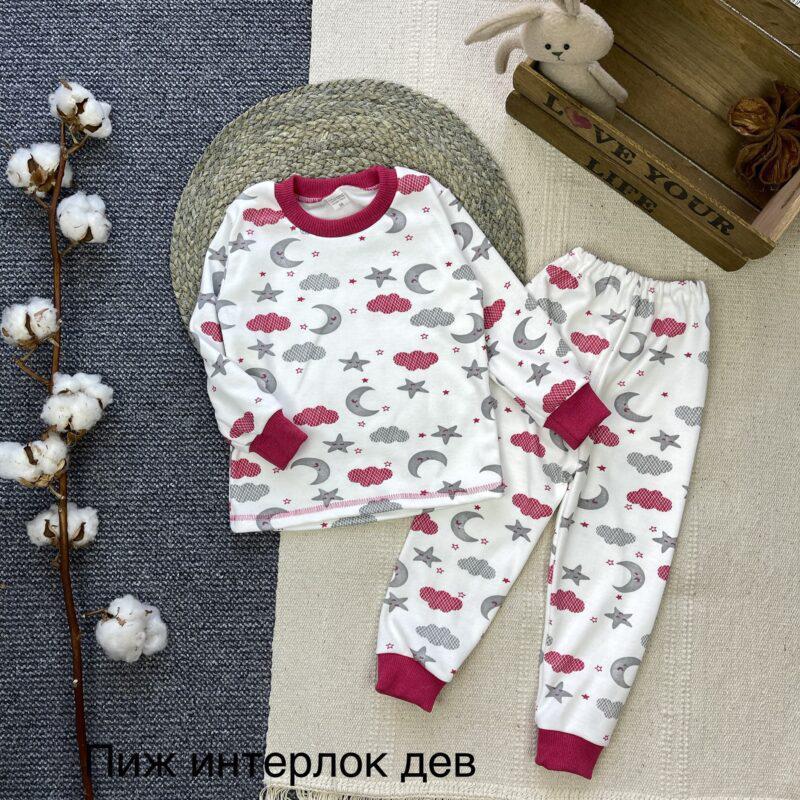 Пижама интерлок
