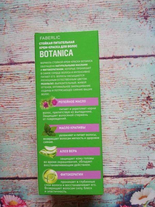 Стойкая питательная крем-краска для волос botanica, faberlic 8... - Фото 4