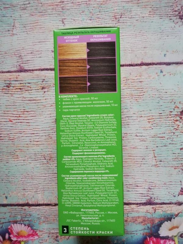 Стойкая питательная крем-краска для волос botanica, faberlic 8... - Фото 5