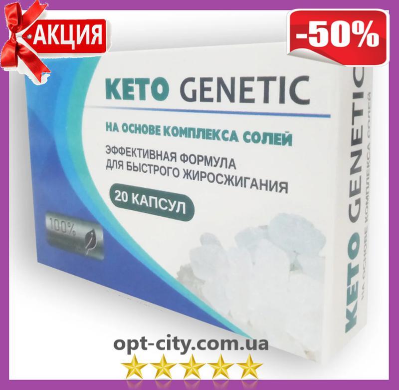 KETO GENETIC (КЕТО ГЕНЕТИК) для похудения 20капс