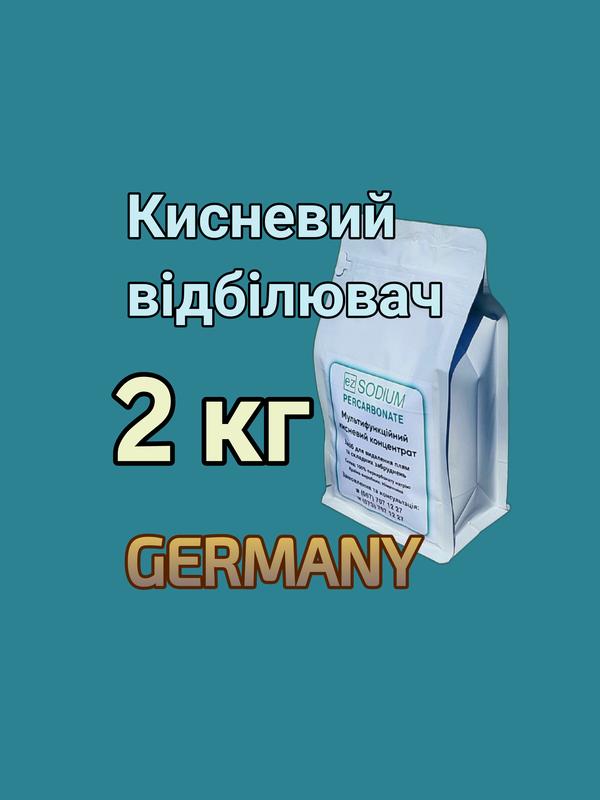 Кисневий відбілювач 2 кг німеччина