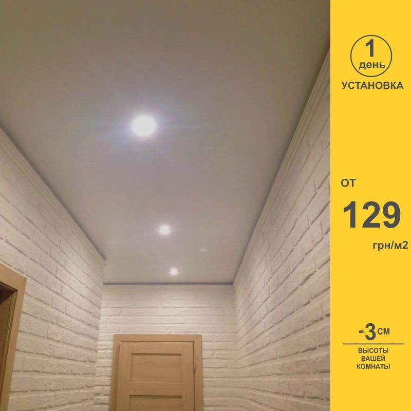 Натяжные потолки • от 129грн/м2 • Установка за 1 день - Фото 2