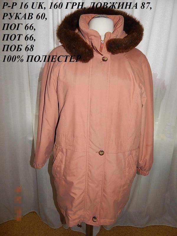 Куртка большой размер