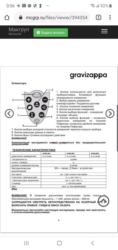 Лазерный дальномер Gravizappa DSL60 лазерная рулетка - Фото 8