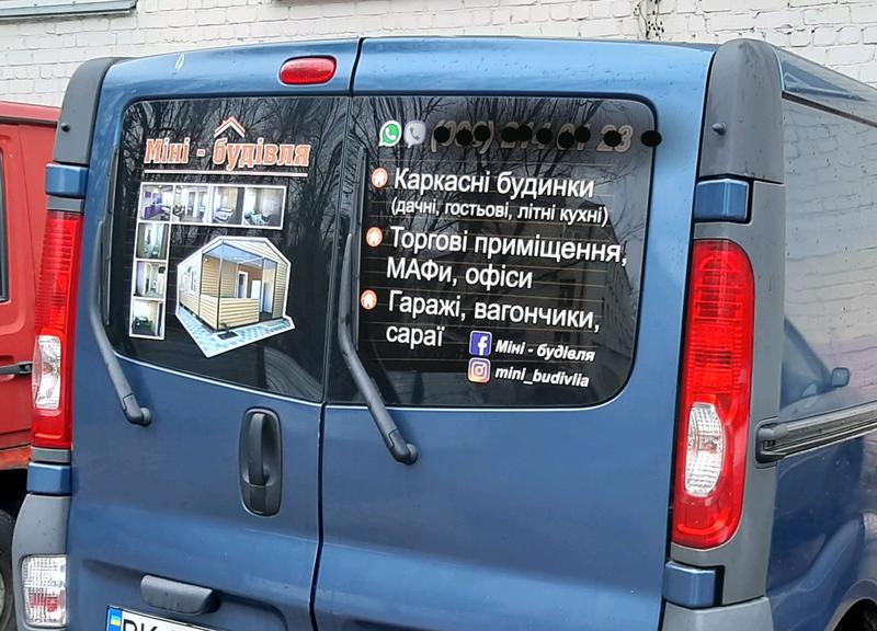 Реклама на авто (от 330 грн) - Наклейка на авто,витрины. Вывески.