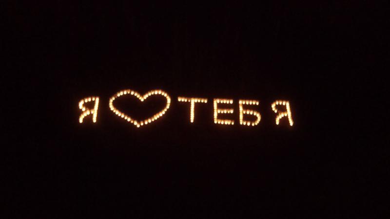 Выложу слова любви свечами под окном