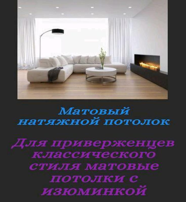 Профессиональная установка натяжных потолков в Одессе лучшие цены - Фото 2