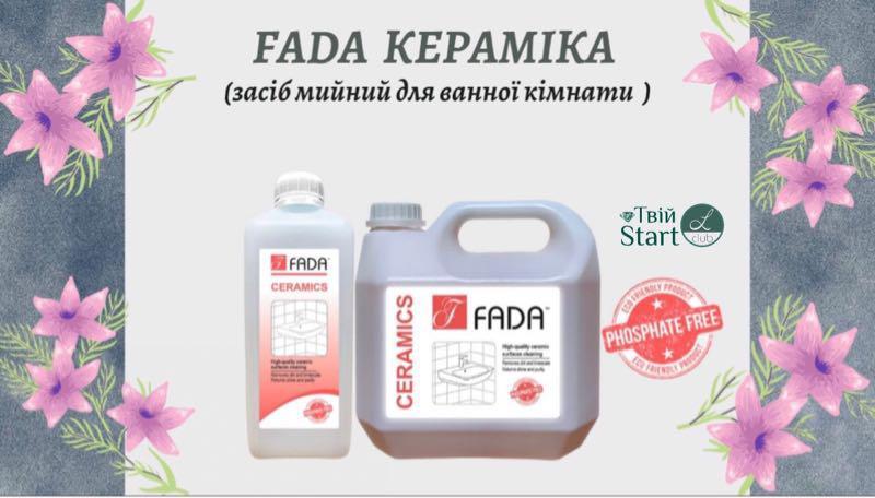 Фада Керамика 3л Fada