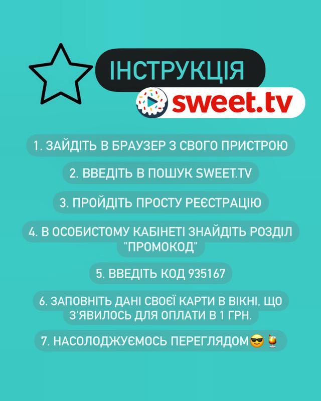 Безкоштовний промокод Sweet.tv