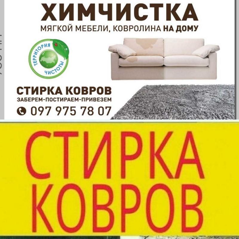 Стирка ковров, химчистка мягкой мебели - Фото 14